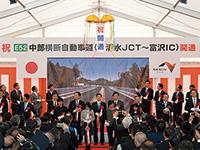 中部横断自動車道(新清水JCT~富沢IC)開通式
