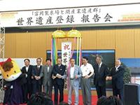 富岡製糸場と絹産業遺産群世界遺産