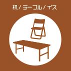 机/テーブル/イス