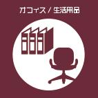 オフィス/生活用品