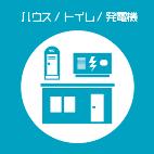 ハウス/トイレ/発電機
