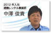 入社3年目建機レンタル事業部 中澤 俊貴