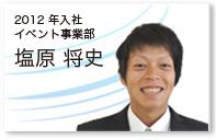 入社3年目イベント事業部 塩原 将史