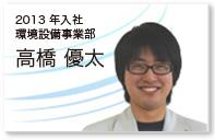 入社2年目環境設備事業部 高橋 優太