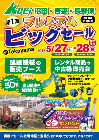 170519takayama