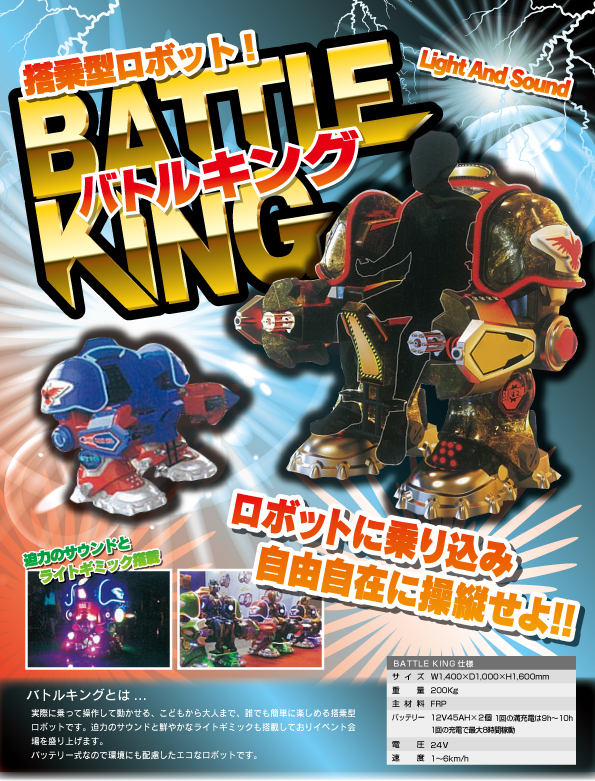 battleking0126