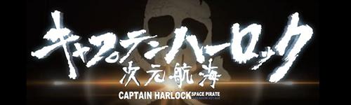 harlock_main1