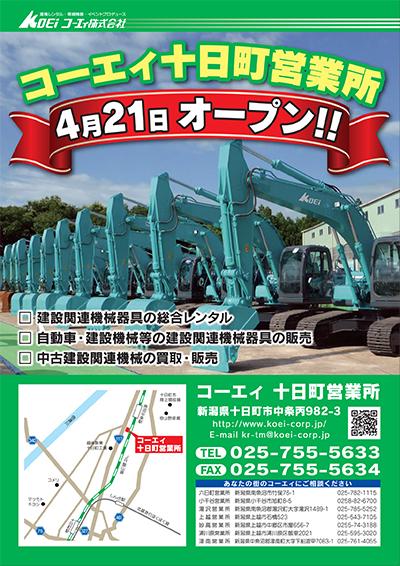 tookamachi180421